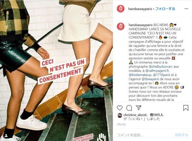 女性は自分のためにファッションを楽しんでいる、性犯罪への「同意ではない」 海外の広告内容が話題に