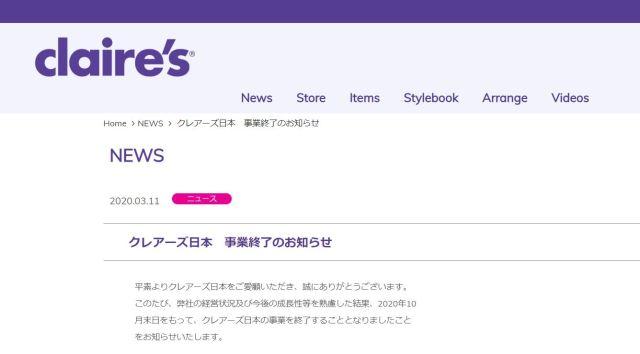 アクセサリーストア「クレアーズ(Claire's)」が日本撤退…ネットには悲しみの声が広がっています