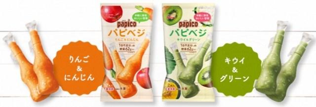 パピコの野菜バージョン「パピベジ」が新発売! 1日に不足した野菜を補えるヘルシーなおやつだよ~