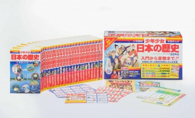 小学館の学習まんが『日本の歴史』が無料公開に! 最新版『平成の30年』も読めちゃいます