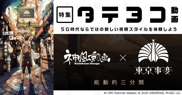 東京事変が名曲『能動的三分間』の新MVを配信! スマホの向きを変えると映像が変わります
