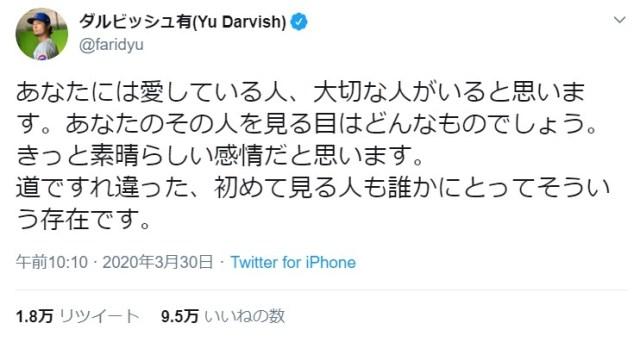 ダルビッシュ有のツイートが胸に迫る…「君は大丈夫かもしれない。でも君にとって大切な人は大丈夫じゃないかもしれない」