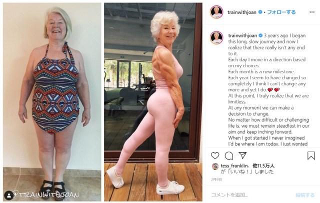 73歳でダイエットに成功した女性のビフォーアフターにビックリ! ポジティブで前向きになるなど気持ちも変化