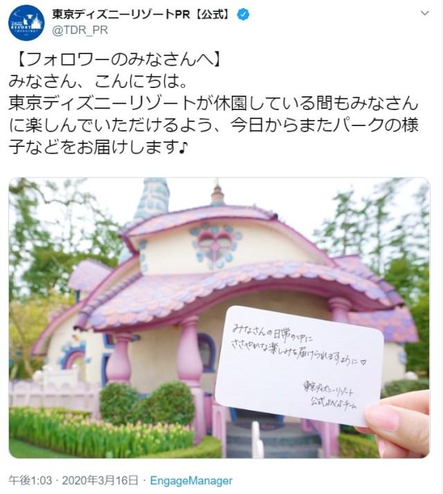 臨時休園中の東京ディズニーリゾートが「パーク内の様子」をSNSでお届け! 喜びの声が続々寄せられています