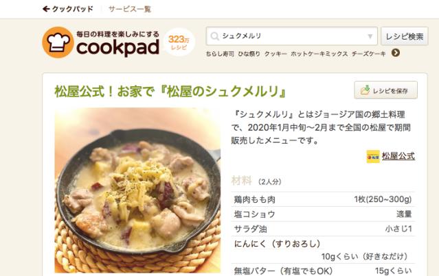 松屋が「シュクメルリ」のレシピをクックパッドで公開! 松屋の味を再現するための意外な材料も教えてくれているよ