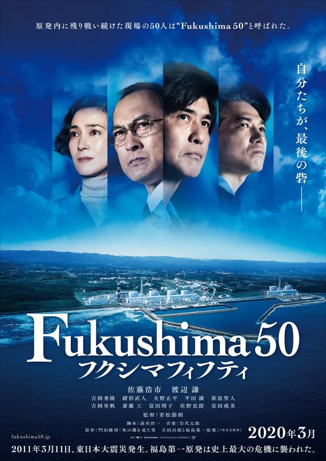 東日本大震災時、福島原発の事故拡大を防ぐために現場に残った人々がいた…映画『Fukushima 50』は震災を忘れないために作られた作品です