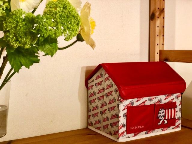【発売延期に】リンネル5月号の付録はリサ・ラーソンのおうち型収納ボックス!お部屋が可愛くスッキリした印象になります