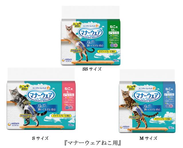 日本初の「猫用おむつ」が新登場! トイレ介助が必要な猫たちのために作られました