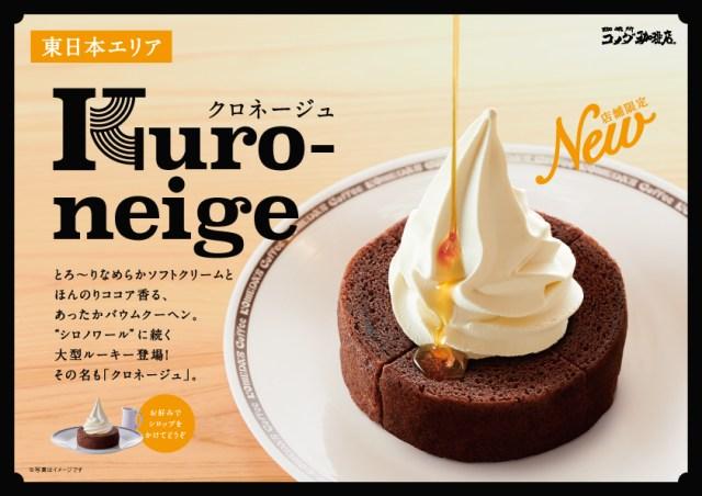 コメダ珈琲の「シロノワール」にライバル登場!? 「クロネージュ」はココア風味の温かいバウムクーヘンにソフトクリームが乗ってます