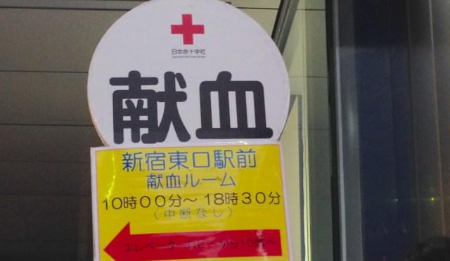 池江璃花子さんも呼びかけ / 新型コロナウイルスの影響で献血が不足する事態に… 参加条件をチェックしておこう!