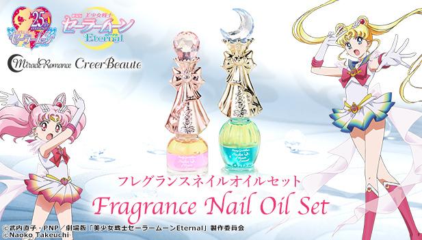 """セーラームーンをイメージしたネイルオイルが香水瓶みたいで素敵! 劇場版でまとう """"スカートの色"""" がモチーフになってるよ"""