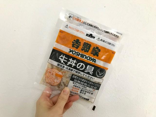 吉野家の冷凍食品が超便利で美味しい! 袋ごとチン可能でお店の牛丼を家で簡単に食べられるよ♪
