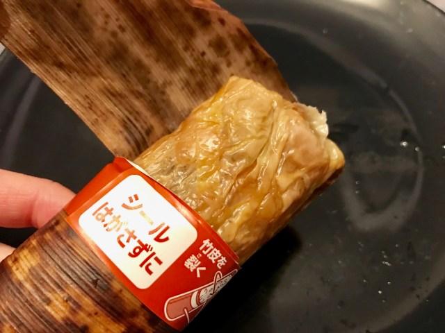 【数量限定】ファミマの100円「中華ちまき」が隠れた名品だった! もっちもちで美味しすぎるよぉお