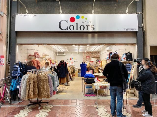 高品質で新品のブランド服が100円で買える!? アパレルの在庫処分問題を救う「カラーズ」へ行ってみた