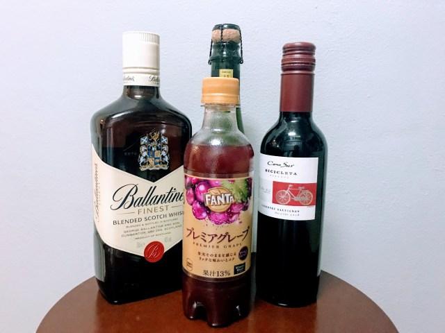 「ファンタ プレミアグレープ」はお酒と割っても最高! 色んなお酒と混ぜてみたら…どれも美味しい結果に!