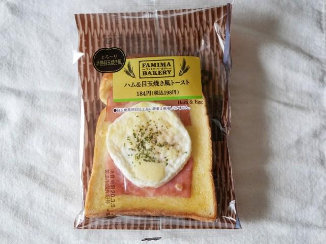 【ファミマ限定】「これ手作りだよ♪」と言ってもバレないような惣菜パン『ハム&目玉焼き風トースト』が登場! 実際に食べてみたら…
