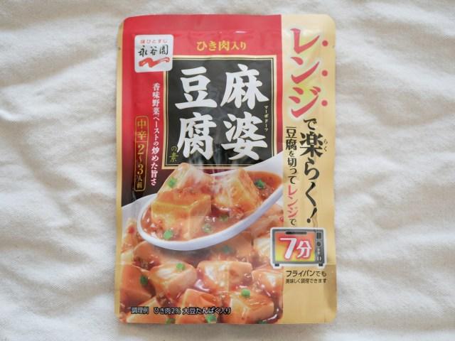 麻婆豆腐がレンジで作れる時代に! 豆腐切って入れるだけで完成する「ひき肉入り麻婆豆腐の素」が超便利だよ