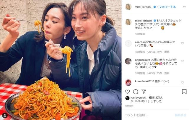 桐谷美玲さんがおかしな量のパスタ食べてる!? 親友・大政絢さんとの「デカ盛りナポリタン本気食い」画像が衝撃的