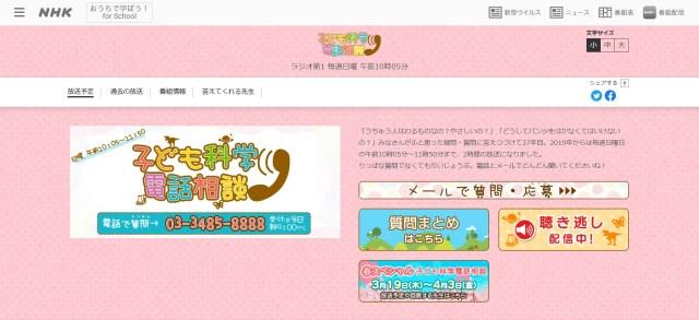 NHKラジオ第1で「子ども科学電話相談 春スペシャル」を放送! 春のセンバツ中止のため急きょ放送が決定したようです