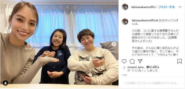 横澤夏子の出産を喜ぶ滝沢カレンのインスタ投稿が話題! 独特の表現で愛を爆発させてます