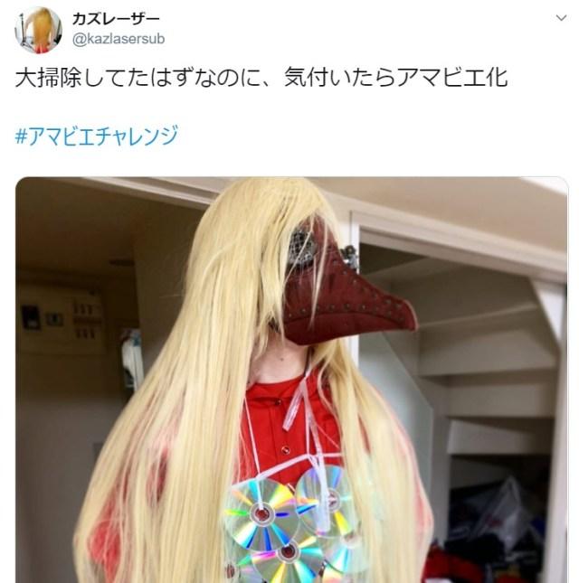カズレーザーの「アマビエ仮装」のクセがすごい! 真っ赤なペストマスクと金髪ロン毛とCDが眩しいよ