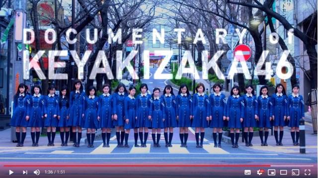 メンバーが語る「平手友梨奈」とは? 欅坂46の映画『僕たちの嘘と真実 Documentary of 欅坂46』予告が胸に刺さる…