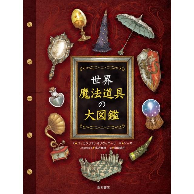 これは興奮する! 『ハリー・ポッター』や『メアリー・ポピンズ』の道具が紹介された「魔法道具を収めた大図鑑」