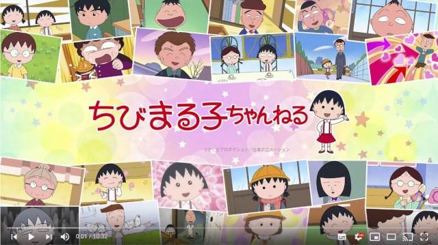 YouTube「ちびまる子ちゃんねる」でアニメ100話を無料配信! ラインナップには初期の名作も入ってます