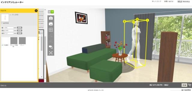 【新生活】無印良品の「インテリアシミュレーター」が楽しくて超便利! 家具の配置や間取りをシミュレーションできるよ