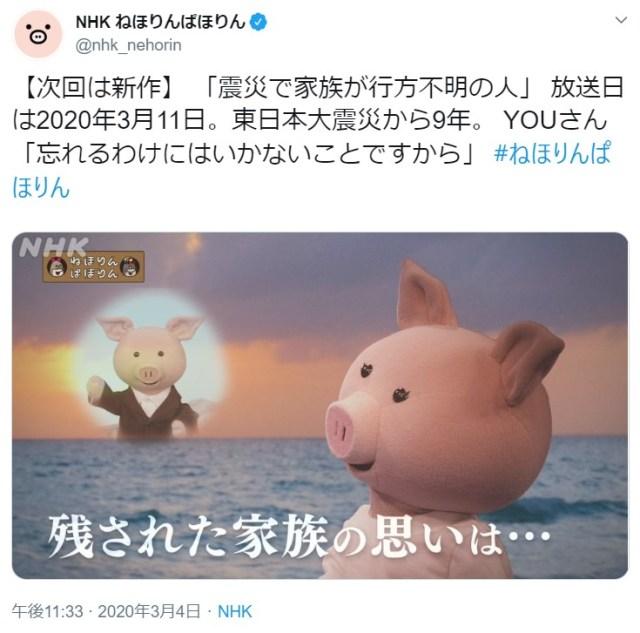 NHK番組『ねほりんぱほりん』が3月11日に「震災で家族が行方不明の人」を放送 / 9年間の思いが語られます