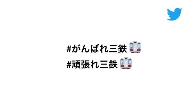 三陸鉄道の開通を記念してTwitterとYahooが応援企画を実施! #がんばれ三鉄  のツイートや動画の再生で寄付ができます
