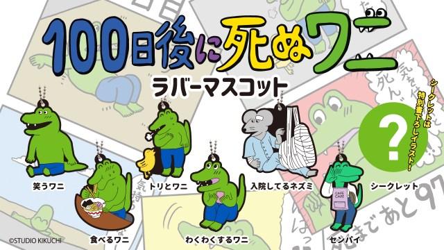 人気4コマ漫画『100日後に死ぬワニ』がカプセルトイに! ワニの結末をイメージしたシークレットも