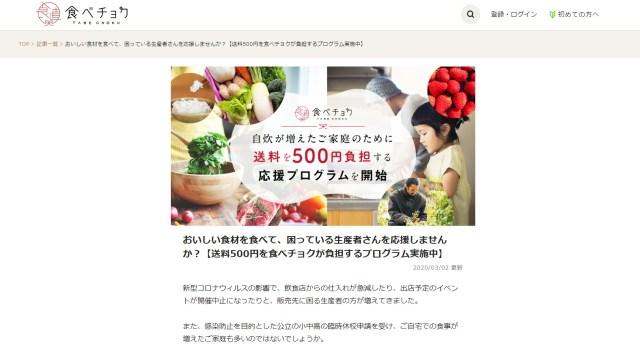 生産者から食材を直接買える通販サイト「食べチョク」をチェック! イベント中止で在庫となった食材を救おう