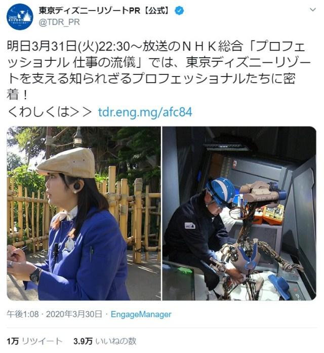 【今夜放送】NHK『プロフェッショナル』で東京ディズニリゾートを特集! 舞台裏 & キャストたちの努力が見れるレア内容だよ!