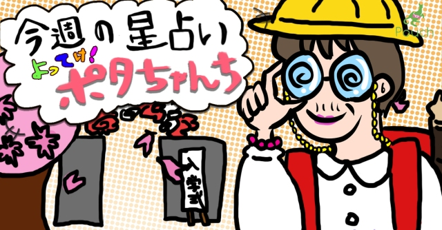 【今週の運勢】よってけ! ポタちゃんち【2021年4月12日版】