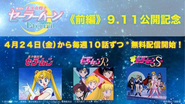 美少女戦士セーラームーン」の初期アニメシリーズ3作品が無料公開されるよ~! 週ごとに10話ずつ配信されます