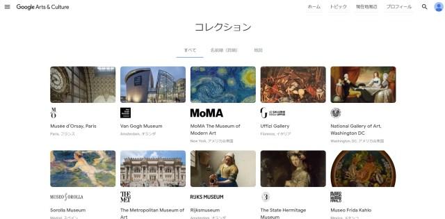 世界の美術館を歩くようにオンライン鑑賞できる! ウェブサイト「Google Arts & Culture」が画期的