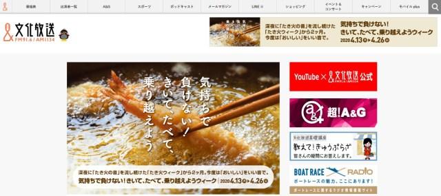 【飯テロ】文化放送が「チャーハンを作る音」を2時間流し続ける番組を放送! 現在タイムフリーで公開中だよ〜