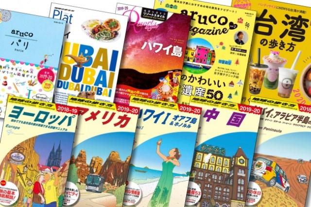 「地球の歩き方」の電子版全185タイトルが読み放題! 「旅する心を持ち続けてほしい」という思いが込められてます