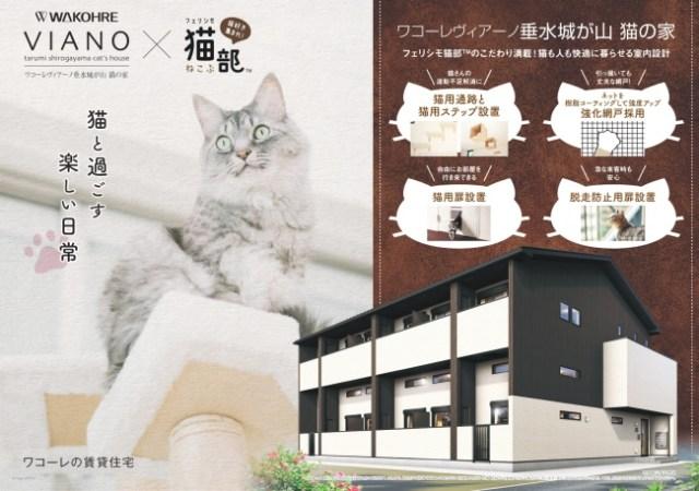 単身向けの猫と住める住宅「猫の家」が登場! 猫飼いさんに特化した嬉しい工夫が満載です