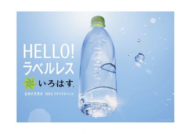 ラベルがない「い・ろ・は・す 天然水 ラベルレス」のデザインがクール! ごみを分別するときもラクチンです