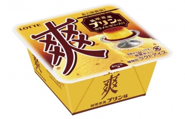 ロッテの「爽」から「純喫茶風プリン味」が登場!  流行中の固めプリンをイメージしてるんだって