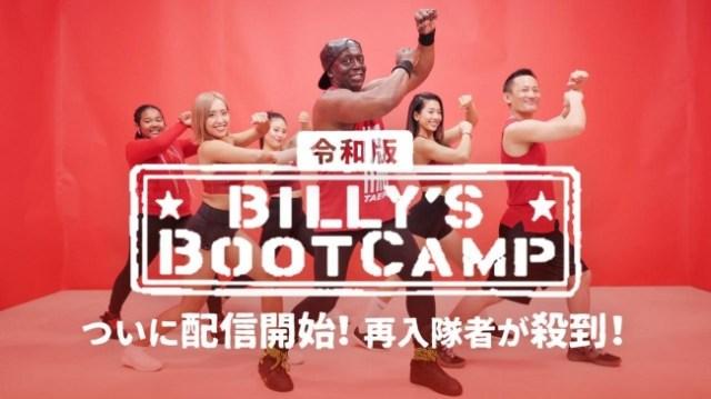『令和版 ビリーズブートキャンプ』の配信がスタート! 「30分×7日間トレーニング」をおうちで実践できるよ〜!