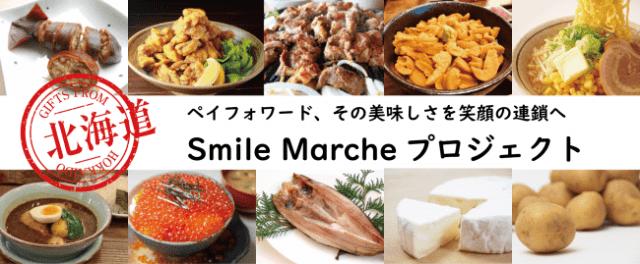 北海道の食品事業者を支援する「オンライン北海道物産展」を開催! オススメ商品を詰め合わせた3つの福袋が登場してます