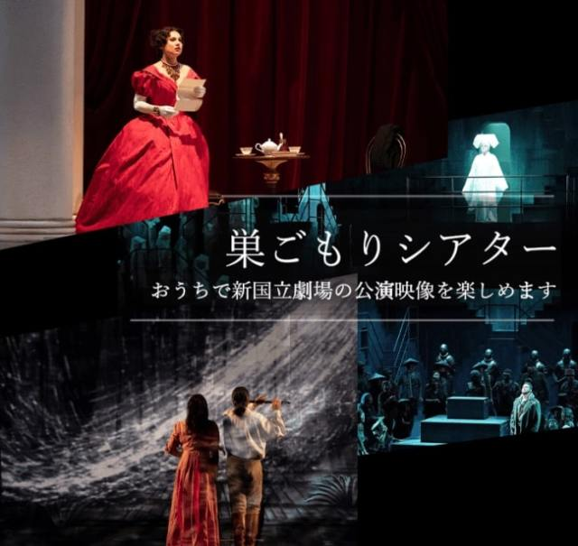 新国立劇場が期間限定で「巣ごもりシアター」を実施! 名作オペラを自宅で楽しむことができます