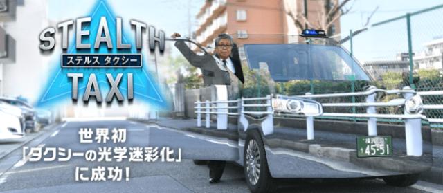 三和交通が「透明なタクシー」を発明!? 超ハイスペック技術で創業者の夢が現実に…!