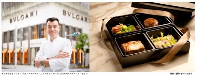 ジュエリーブランド「ブルガリ ジャパン」が医療従事者に対して無償でお弁当を提供 / 「敬意を表するもの」と発表しています