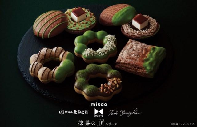 【ミスド新作】祇園辻利 × トシ・ヨロイヅカの豪華コラボが発売に! 濃厚抹茶とティラミス の味わいを楽しめます