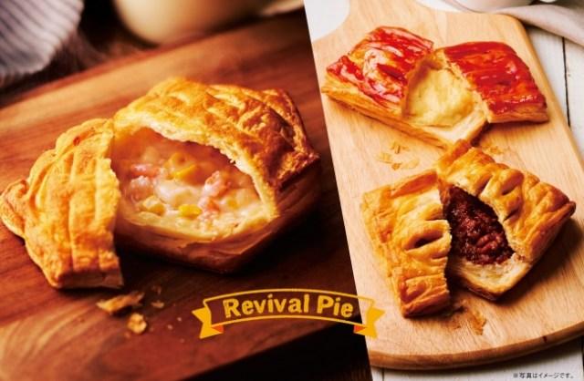 ミスドの人気パイが復活! 「エビグラタンパイ」「マッシュ&ミートパイ」「ラズベリーチーズパイ」にまた会える♪