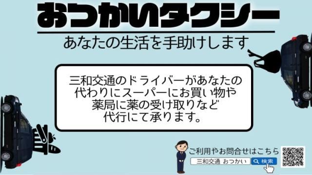 三和交通が代行サービス「おつかいタクシー」を開始! ドライバーがあなたの代わりに買いものや薬の受け取りに行ってくれます
